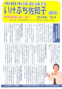 news-mirai1409のサムネイル