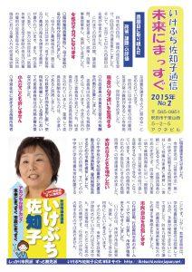 NEWS未来にまっすぐ2015-2