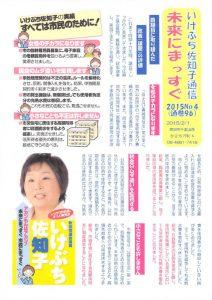 mirai2015-4(No.96)のサムネイル
