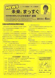 news-mirai1304のサムネイル