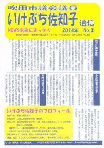 news-mirai1403のサムネイル