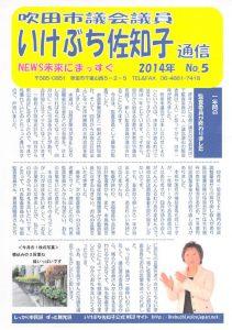news-mirai1405のサムネイル