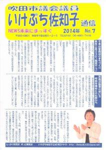 news-mirai1407のサムネイル
