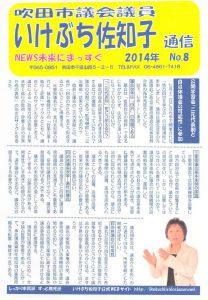 news-mirai1408のサムネイル