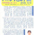 news-mirai1410のサムネイル