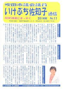 news-mirai1411のサムネイル