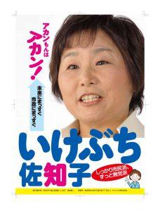 いけぶち様/選挙ポスターのサムネイル