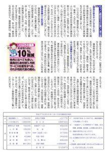 mirai2015-6-2(No.100)のサムネイル