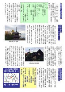 mirai2016-1-2(No.103)のサムネイル