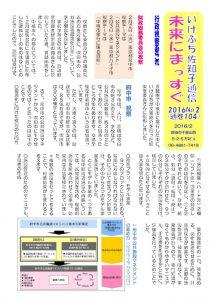 mirai2016-2(No.104)のサムネイル