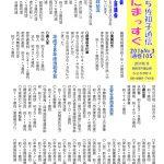 mirai2016-3(No.105)のサムネイル