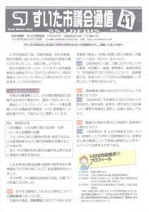 sj-tsushin41のサムネイル