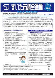 sj-tsushin46のサムネイル