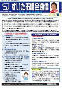 すいた市議会通信No.49