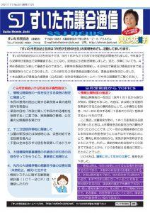sj-tsushin51(112)のサムネイル
