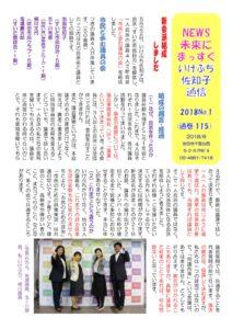 news-mirai18-1 201806のサムネイル