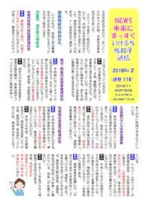news-mirai18-2 201811のサムネイル
