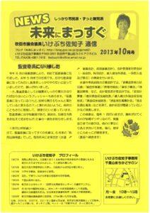 news-mirai13-10 201310のサムネイル