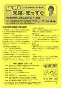 news-mirai13-4 201304のサムネイル