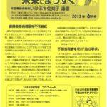 news-mirai13-6 201306のサムネイル