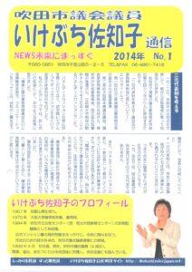news-mirai14-1 201401のサムネイル