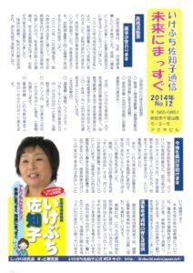 news-mirai14-12 201412のサムネイル