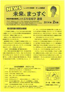 news-mirai14-2 201402のサムネイル
