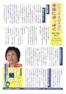 news-mirai15-1 201501のサムネイル