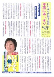 news-mirai15-2 201502のサムネイル