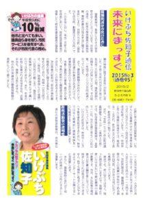 news-mirai15-3 201502のサムネイル