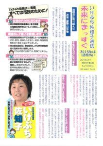 news-mirai15-4 201502のサムネイル