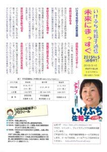 news-mirai15-5 201503のサムネイル